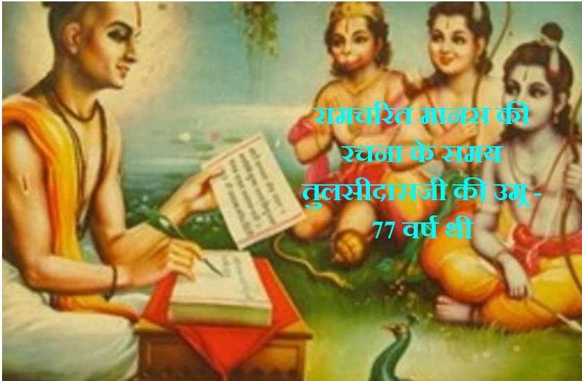 श्री रामचरित्र मानस हर दिन पढ़ते हैं, लेकिन रामायण के इस अद्भूत रहस्य को क्या आज तक आप जानते हैं?