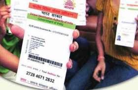अब Aadhaar Card ऐसे नहीं मिलेगा, लेना पड़ेगा Appointment