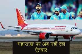 जेट एयरवेज के 'धोखे' के बाद अब एयर इंडिया पर 'भरोसा' करने में कतरा रही है टीम इंडिया
