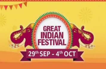Amazon Great Indian Festival 2019 सेल, 1200 टॉप ब्रांड्स पर 90% की छूट