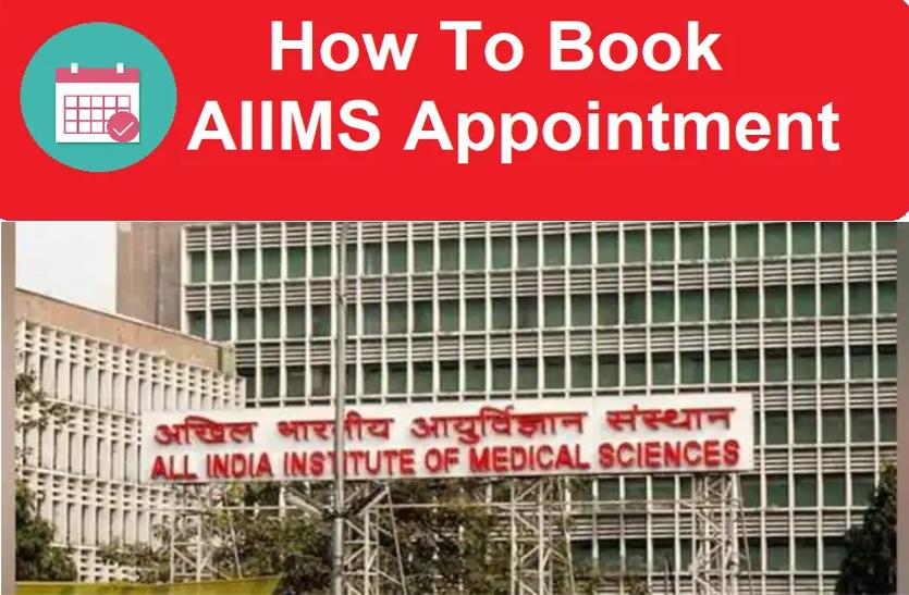 आसानी से एेसे कराएं AIIMS जैसे बड़े अस्पताल में डॉक्टर को दिखाने के लिए रजिस्ट्रेशन
