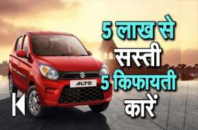 5 लाख रुपये से सस्ती ये हैं 5 सबसे किफायती कारें