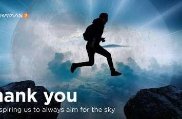 इसरो ने दुनियाभर के भारतीयों से  कहा- Thank You ! आगे बढ़ते रहेंगे