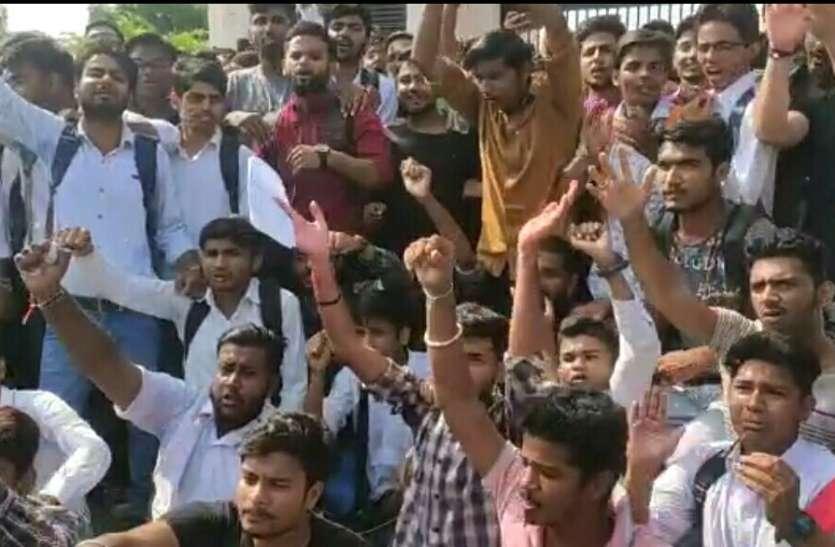 Agitation:Government शब्द पर मचा बवाल ,छात्र-छात्राओं ने किया विरोध