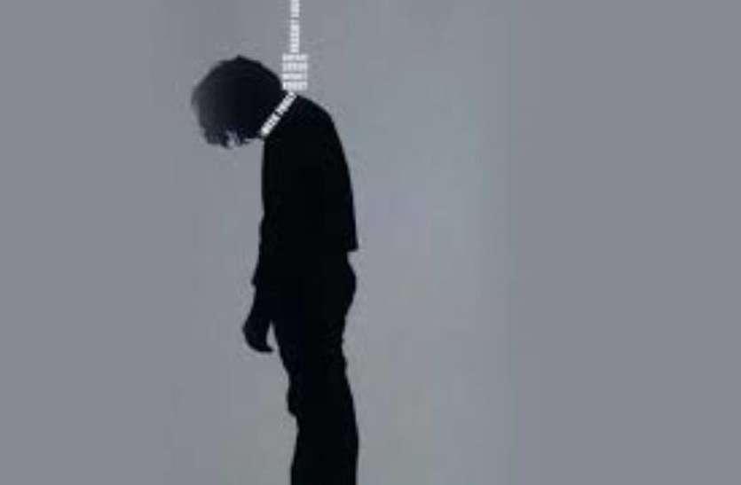 फांसी लगाकर की आत्महत्या