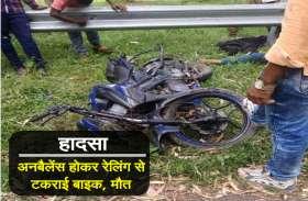 तेज रफ्तार के कारण अनबैलेंस होकर घिसटती हुई रेलिंग से टकराई बाइक, युवक की दर्दनाक मौत