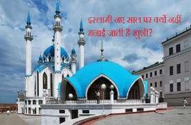 धर्म ज्ञान: जानिए इस्लामी कैलेंडर के नए साल पर क्यों नहीं मनाई जाती है खुशी