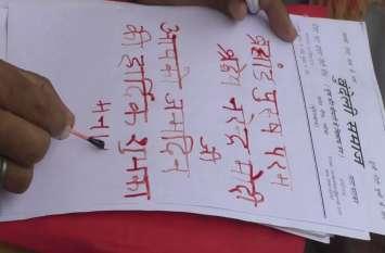 पीएम मोदी को बुंदेलियों का जन्मदिवस पर अनोखा तोहफा, खून से लिखकर भेजा बधाई सन्देश