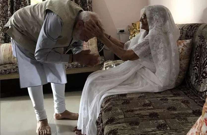 PM Modi in Gujarat: अपने 'हीरे' नरेन्द्र को आज आशीर्वाद देंगी हीराबा