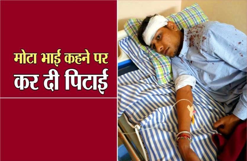 मोटा भाई कहने कर दी पिटाई, छात्र को करना पड़ा अस्पताल में भर्ती