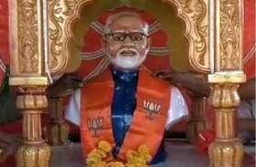 यहां जन्म दिन पर प्रधानमंत्री मोदी की हुई पूजा...