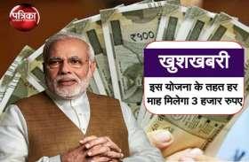 हर माह 3 हजार रुपए पाने के लिए किसानों को अभी करना होगा ये काम, समय निकल गया तो..