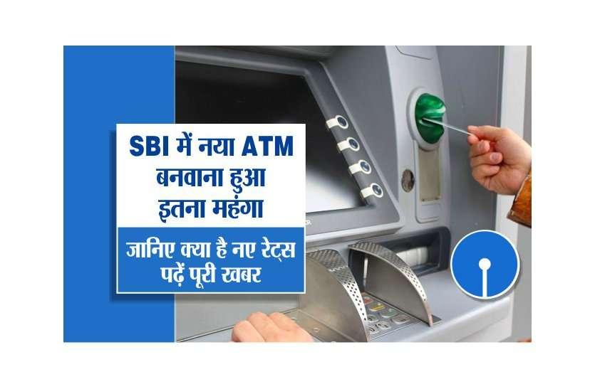नया ATM बनवाने Apply कर रहे हैं तो कितने रुपए अदा करने होंगे, ये हुए बदलाव