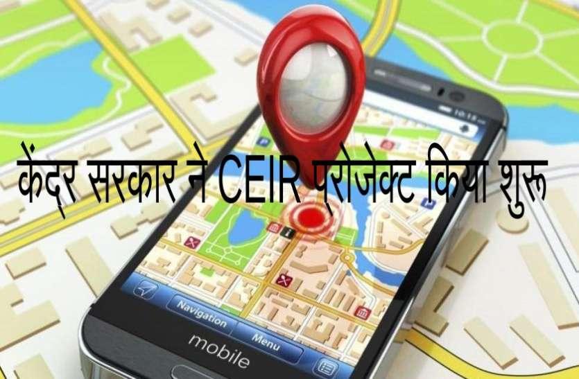 अब आपके चोरी हुए मोबाइल का मिनटों में लगेगा पता, मोदी सरकान ने शुरू की नई सेवा