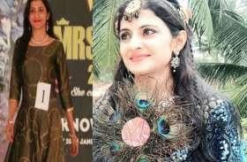 Mrs India बनी इस पीसीएस अधिकारी का ब्रज से रहा है नाता, मुकाम दिलाने में आगरा की है बड़ी भूमिका...