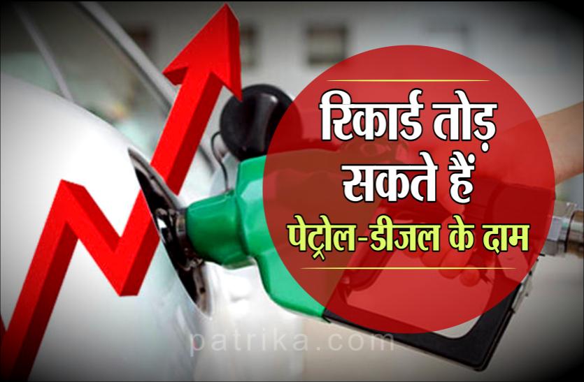 रिकॉर्ड तोड़ सकते हैं पेट्रोल-डीजल के दाम, जानिए आज क्या हैं आपके शहर के रेट