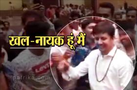 मोदी के जन्मदिन पर 'बल्लामार' विधायक बने 'खलनायक', वीडियो वायरल