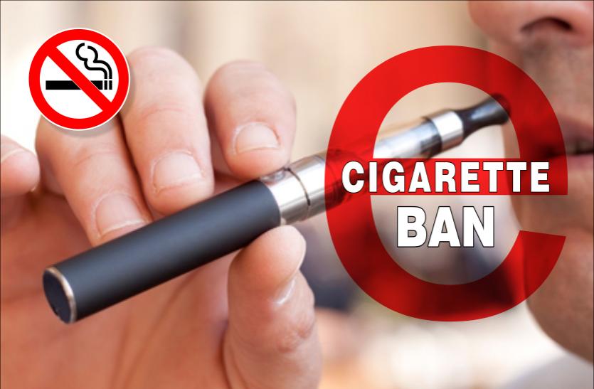 अब बाज़ार में नहीं दिखेगी E-Cigarette, मोदी सरकार ने लगाया Ban