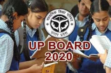 अधर में लटका यूपी बोर्ड के दो हजार छात्रों का भविष्य, नहीं दे पाएंगे UP Board Exam 2020
