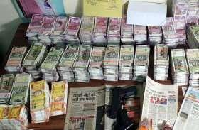 जयपुर में 4.77 करोड़ के जाली नोट बरामद, दो गिरफ्तार