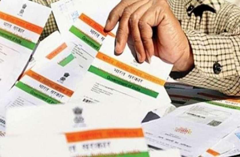 Aadhaar Card: UIDAI ने नाम और जन्मतिथि के लिए बदले हैं नियम, जानिए अब कैसे हो सकता है बदलाव