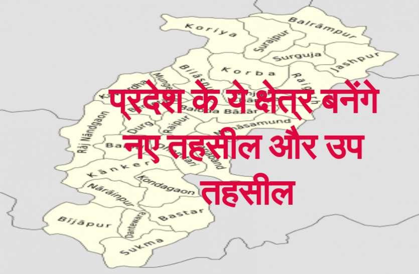 BIG BREAKING: मुख्यमंत्री ने किया ये बड़ा ऐलान, प्रदेश के ये क्षेत्र बनेंगे नए तहसील और उप तहसील