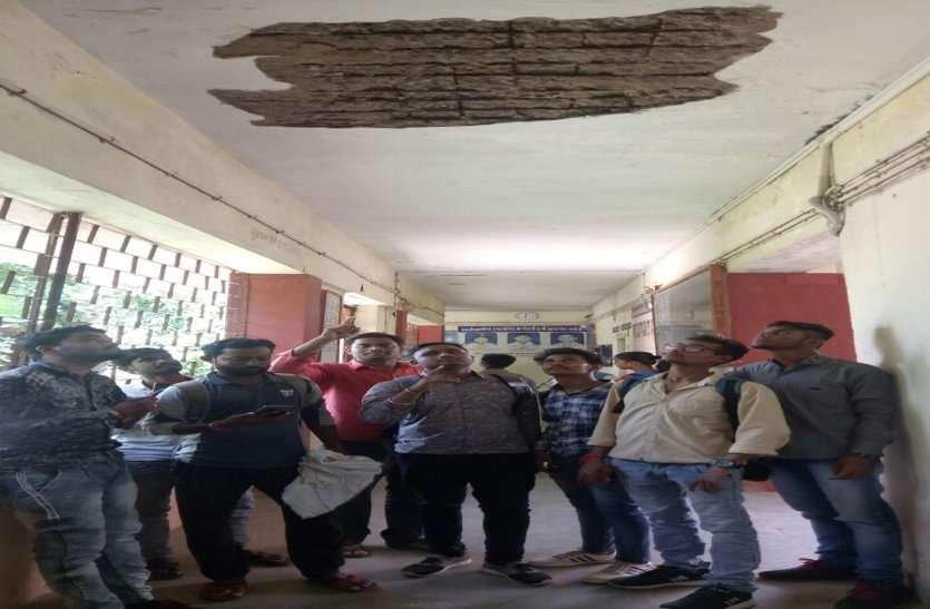 डर के साए में पढ़ाई : कक्षा में बैठकर पढ़ रहे थे विद्यार्थी धड़ाम से गिर पड़ा छत का प्लास्टर, कमरा कर दिया बंद