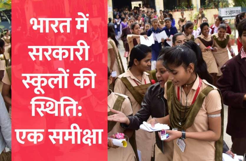 Govt School: वर्ष 2000 Vs 2010 Vs 2019 में भारत में सरकारी स्कूलों की स्थिति: एक समीक्षा