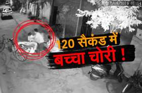 WATCH : सिर्फ 120 सैकंड में बच्चा चोरी !