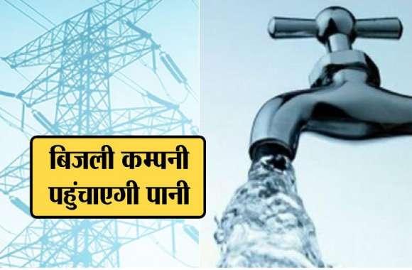 कोटा में बिजली कम्पनी अब पहुंचाएगी पानी