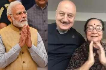 प्रधानमंत्री मोदी ने लिया 64 साल के अनुपम खेर की मां का आशीर्वाद, एक्टर ने मां दुलारी का वीडियो किया शेयर