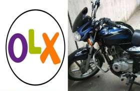OLX पर खरीदी बाइक, बेचने वाले ने किया ऐसा फ्रॉड की सुनकर हैरान रह जाएंगे