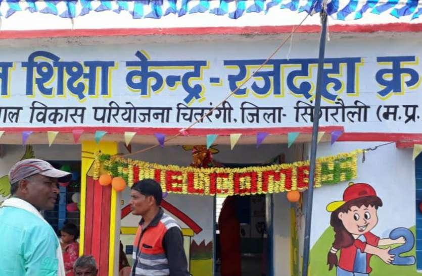 खानापूर्ति तक सिमटी बाल शिक्षा केन्द्र की कवायद, नौनिहालों को कागज पर मुहैया हो रही सुविधाएं