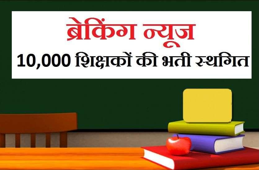अंकसूची में गड़बड़ी : 10000 शिक्षकों की नियुक्ति की प्रक्रिया स्थगित