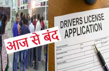 अब नहीं बनेंगे ड्राइविंग लाइसेंस, पूरे प्रदेश में लगी रोक, मची हाहाकार