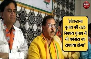 कोटा में बरसे भाजपा नेता, 'कांग्रेस ने निकाय चुनाव में फायदे के लिए अपने हिसाब से किया वार्डों का परिसीमन'