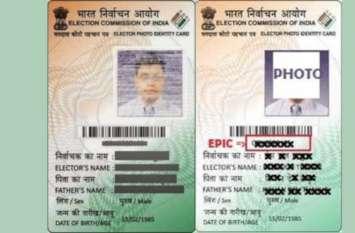 नए वोटर आईडी कार्ड बनवाने की टेंशन खत्म, अब केवल एक रुपये में मिलेगी ये सुविधा, आज ही ले लें