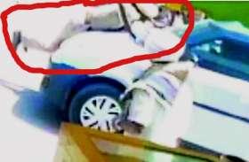 कार के बोनट पर लटककर जान बचाई, थाने में दर्ज ही नहीं किया मामला...पढ़िए पूरी खबर...