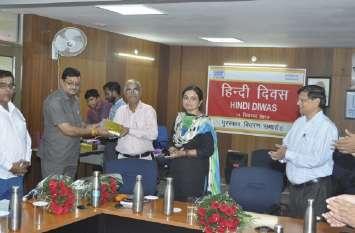 एनटीपीसी में हिन्दी दिवस पर कार्यक्रमों का आयोजन