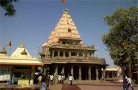 महाकाल मंदिर: चलायमान दर्शन व्यवस्था में जल-दूध भी चढ़ा सकेंगे भक्त