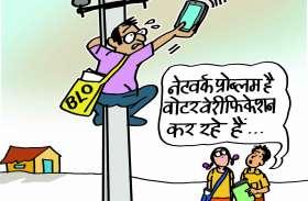 नौ दिन चले अढ़ाई कोस, दिल्ली अभी दूर, परेशानी का सबब बना मतदाता ऑनलाइन वेरिफिकेशन एप
