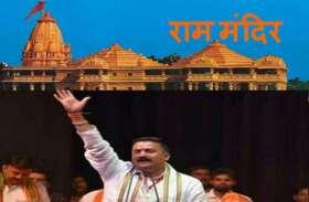 राम मंदिर प्रकरणः राष्ट्रीय बजरंग दल के अध्यक्ष ने Ayodhya के मुस्लिमों के बारे में किया बड़ा दावा