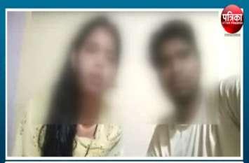 VIDEO साक्षी-अजितेश के बाद अब ताजनगरी के प्रेमी युगल ने वीडियो वायरल कर बताया जान को खतरा, परिजनों पर लगाए गंभीर आरोप
