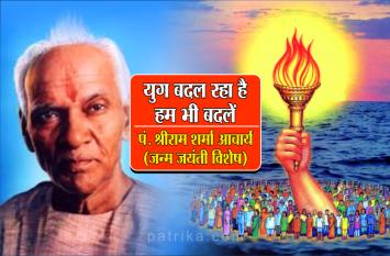 पं. श्रीराम शर्मा आचार्य जयंती विशेष :  भगवान् की इच्छा वर्तमान समय में युग परिवर्तन की व्यवस्था बना रही है