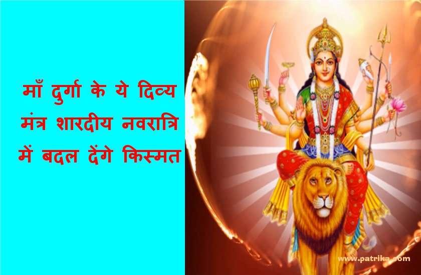 इस दिन शुरू हो रही नवरात्रि : भाग्य चमका देंगे ये दिव्य मंत्र, अभी से कर लें इन्हें याद करने की तैयारी