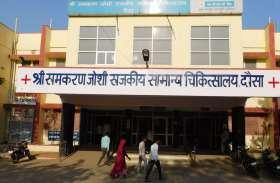 बड़ी उपलब्धि: दौसा में खुलेगा मेडिकल कॉलेज