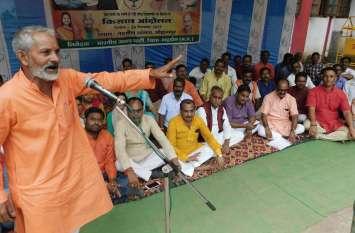 किसानोंं की समस्याओं को लेकर भाजपा ने किया प्रदर्शन