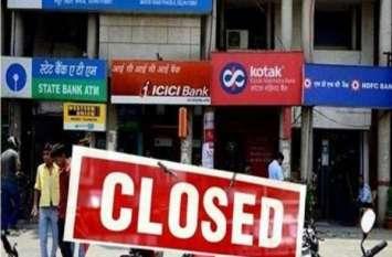 काम की खबर: निपटा लें जरूरी काम, इस तारीख से बंद रहेंगे बैंक