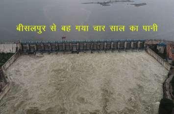 बीसलपुर से बह गया 4 साल का पानी, अब तक दो बार बीसलपुर बांध भरने जितना पानी बनास में छोड़ा