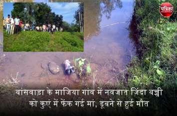 बांसवाड़ा के माजिया गांव में नवजात जिंदा बच्ची को खुले कुएं में फेंक गई मां, डूबने से हुई मौत